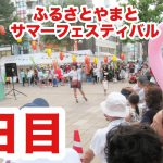 【生演奏】サマーフェスティバル1日目!