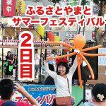 【生演奏】サマーフェスティバル2日目!
