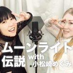 【見て】ハモリ倒し動画公開!