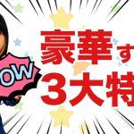 【朗報】11月3日前売券予約で3大特典!