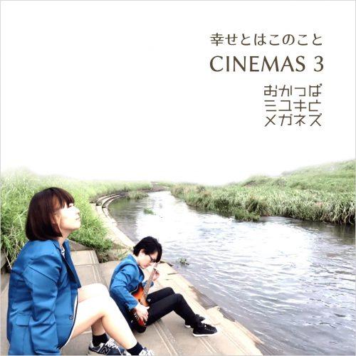 おかっぱミユキとメガネズのアルバム