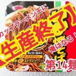 【カップラーメン王に俺はなる!】第14麺。
