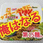 【カップラーメン王に俺はなる!】第15麺。