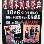 【10/6日】座間不動尊でバルーンショー!