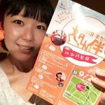 【RUN伴】本日10:00~16:00町田シバヒロ!