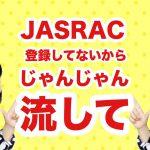 【どうぞ流して】JASRAC登録していません!