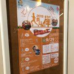 【RUN伴】町田駅周辺、オレンジ色に染まる!?