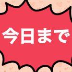 【本日23:59まで】アルバムCD予約特典!