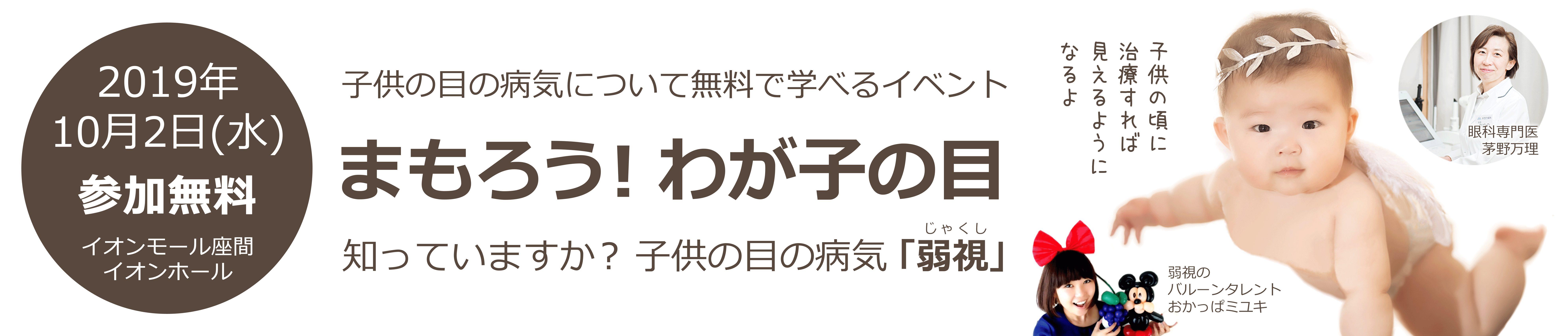 2019年10月2日水曜日イベント「まもろう!わが子の目」
