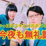 【遂に完成間近!!!】Road to LIVE日記 第23回目!