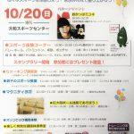 【10/20】大和スポーツセンターでバルーンショー!
