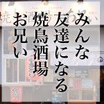 【大和NAVI】みんな友達になる焼鳥酒場「お兄い」!