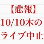 【悲報】10/10のライブ中止