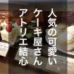 【大和NAVI】人気の可愛いケーキ屋さんatelier結心(アトリエゆっこ)