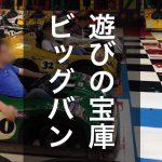【大和NAVI】遊びの宝庫ビッグバン!