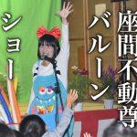 【レポート】座間不動尊バルーンショー!