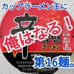 【カップラーメン王に俺はなる!】第16麺。