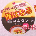「カップラーメン王に俺はなる!」第17麺。
