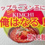 【カップラーメン王に俺はなる!】第18麺。