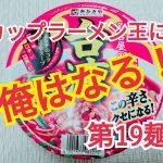 【カップラーメン王に俺はなる!】第19麺。