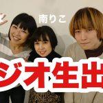【ゲスト】ラジオ生出演!