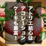 【大和NAVI】atelier結心(アトリエゆっこ)はデコレーションケーキも最高!