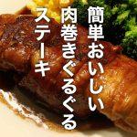 【簡単おいしい】肉巻きぐるぐるステーキの作り方!