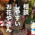 【大和NAVI】相談しやすいお花屋さん!