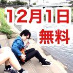 【明日】生演奏!冬のフリマフェスタ!