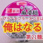 【カップラーメン王に俺はなる!】第21麺。