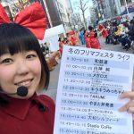 【歌とバルーンアートのショー】神奈川県大和市「冬のフリマフェスタ」!