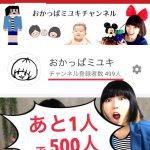 【YouTube】チャンネル登録者数あとひとりで500人!