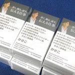 【デザイン】かさこさんの名刺総選挙!