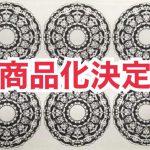 【コラボ】「パンダ羅」商品化決定!