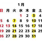 1月の生配信スケジュール!