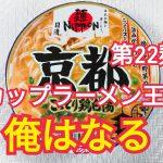 【カップラーメン王に俺はなる!】第22麺。