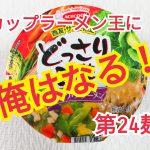 【カップラーメン王に俺はなる!】第24麺。