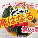 【カップラーメン王に俺はなる!】第25麺。