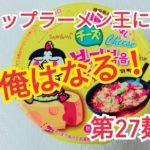 【カップラーメン王に俺はなる!】第27麺。