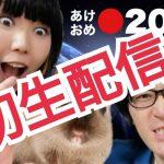 【2020年初配信!】生配信の裏側!