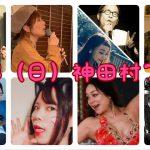 【2/23日曜】東京神田で音楽フェス出演!