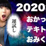 【2020年】テキトーおみくじ!