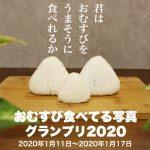 【結果発表】おむすび食べてる写真グランプリ!