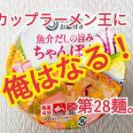 【カップラーメン王に俺はなる!】第28麺。