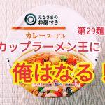 【カップラーメン王に俺はなる!】第29麺。