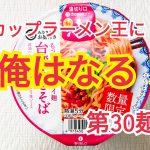 【カップラーメン王に俺はなる!】第30麺。