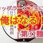【カップラーメン王に俺はなる!】第31麺。