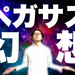【公開スタート】生配信の裏側!
