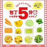 【おかっぱデザイン】最強レシピの表紙!