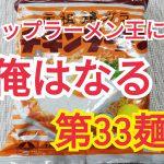 【カップラーメン王に俺はなる!】第33麺。